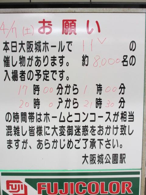 JR大阪城公園駅 HY
