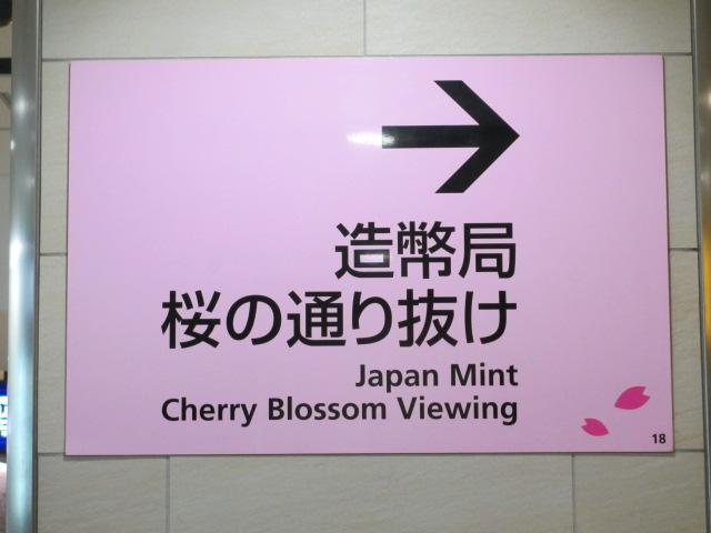 京阪本線「天満橋」駅
