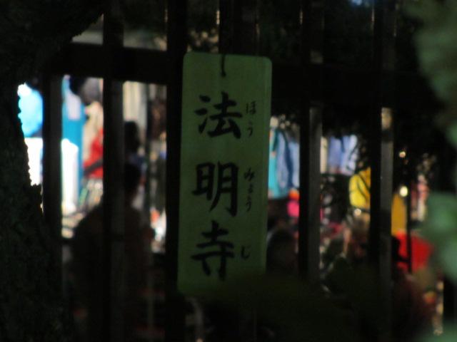 造幣局の桜の通り抜け「法明寺」