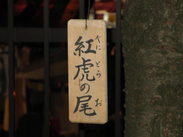 造幣局の桜の通り抜け「紅虎の尾」