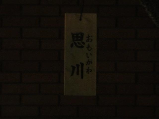 造幣局の桜の通り抜け「思川」