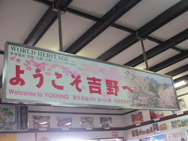 近鉄吉野駅4