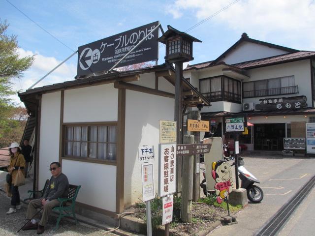 七曲り坂~金峯山寺銅鳥居5