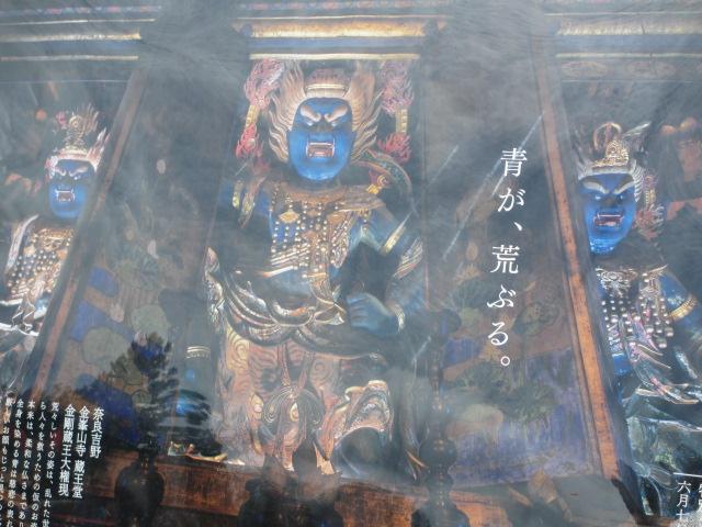 金峯山寺銅鳥居~金峯山寺(蔵王堂)4