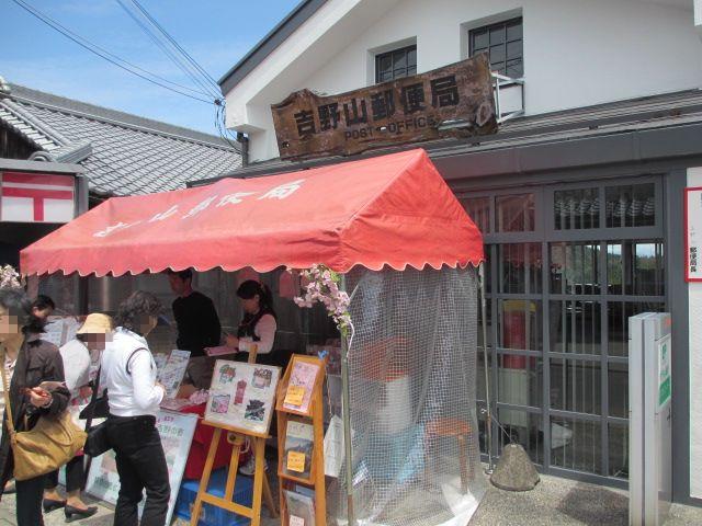 金峯山寺~吉水神社(吉野山郵便局)