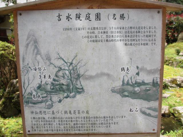 吉水神社(吉水院庭園)2