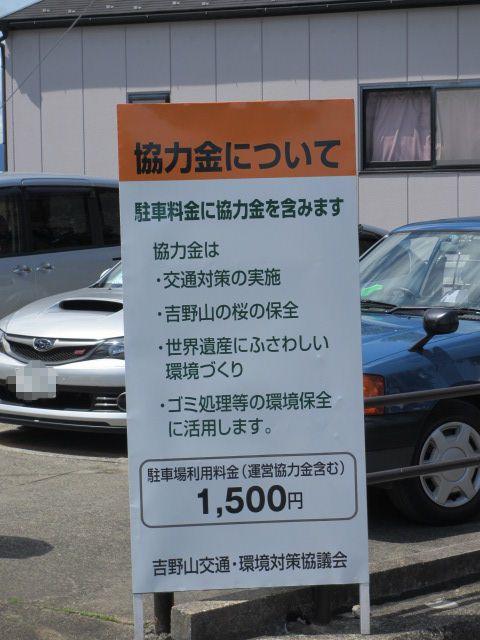 吉水神社~桜本坊10