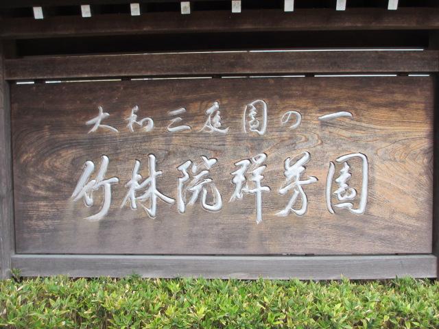 竹林院群芳園2