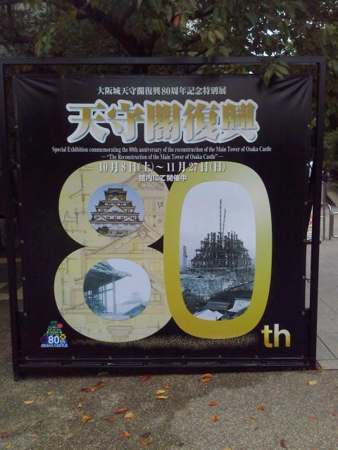 復興80周年の看板(外)