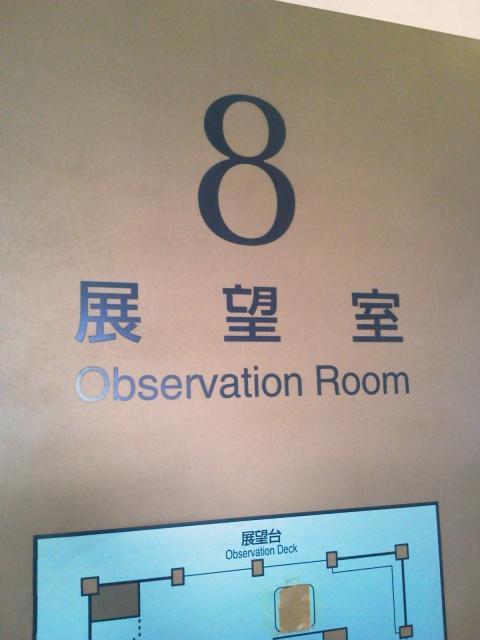 8階展望室