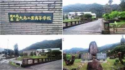 鹿児島県立大島工業高等学校2