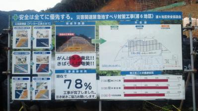 2011.1.7=龍郷町浦役場横復旧現場4