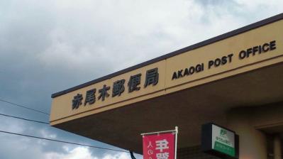 赤尾木郵便局4