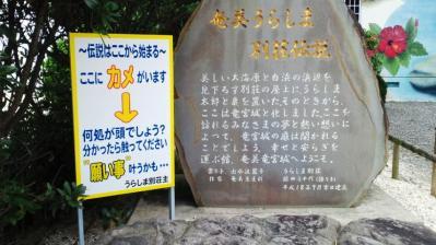 竜宮城伝説4