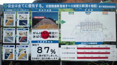 龍郷町浦役場横復旧現場87%=1