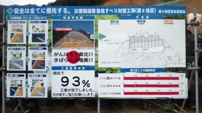 龍郷町浦役場横復旧現場93%1