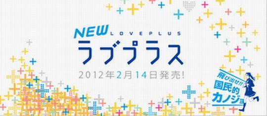 3DS 『NEWラブプラス』発売延期決定!