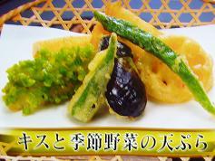 キスと季節野菜の天ぷら