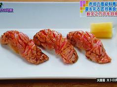 大間産大トロ炙り寿司