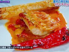 甘鯛のウロコ焼き フルーツトマトと生ウニソース