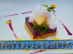 紫芋のブリュレとレモンのグラニータ