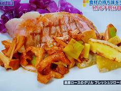 黒豚ロースのグリル フレッシュジロール茸のソース