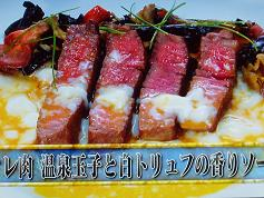 牛フィレ肉 温泉玉子と白トリュフの香りソース
