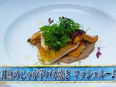 太刀魚のじゃが芋パネ焼き マッシュルームソース