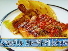 赤ムツのグリル フルーツトマトとケッパーソース