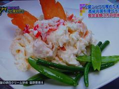 タラバ蟹の卵白クリーム炒め 温野菜添え