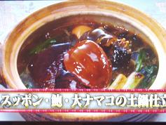 スッポン・鮑・大ナマコの土鍋仕立て