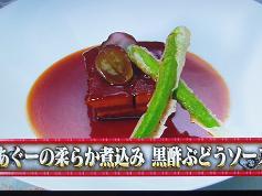 あぐーの柔らか煮込み 黒酢ぶどうソース