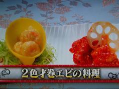 2色才巻エビの料理