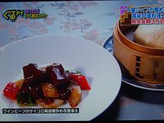 ワインビーフのサイコロ黒胡椒炒め花巻添え