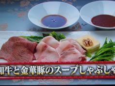 和牛と金華豚のスープしゃぶしゃぶ