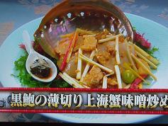 黒鮑の薄切り上海蟹味噌炒め