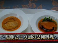 黒鮑とエゾ鮑の2種料理
