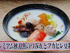 プレミアム秋刀魚のつみれとフカヒレ豆乳椀