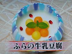 ふらの牛乳豆腐