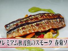 プレミアム秋刀魚のスモーク春菊ソース