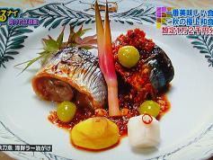 焼き秋刀魚 海鮮ラー油がけ