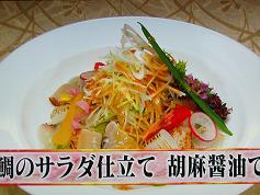 真鯛のサラダ仕立て 胡麻醤油で