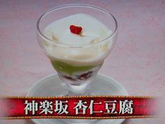神楽坂 杏仁豆腐