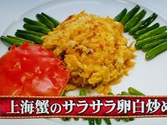 上海蟹のサラサラ卵白炒め