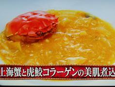 上海蟹と虎鮫コラーゲンの美肌煮込み