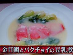 金目鯛とパクチョイの豆乳煮