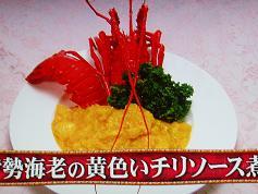 伊勢海老の黄色いチリソース煮