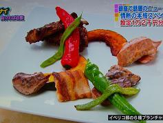 イベリコ豚の6種プランチャー食べ比べ
