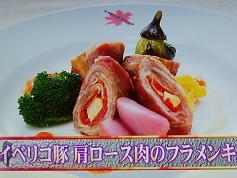 イベリコ豚 肩ロース肉のフラメンキン