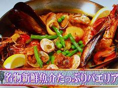 名物新鮮魚介たっぷりパエリア